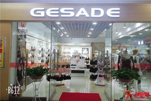 歌萨德内衣加盟品牌介绍