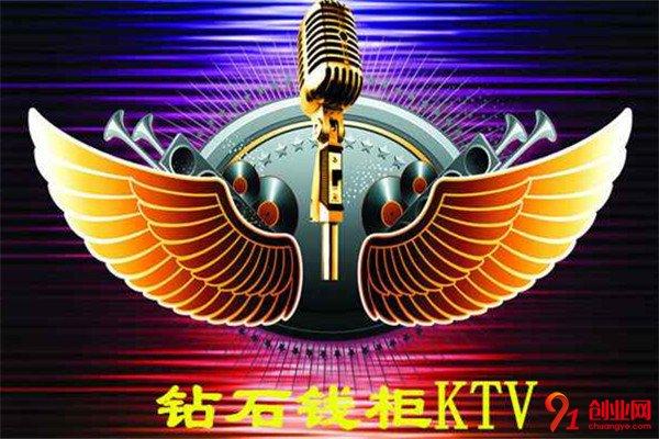 钻石钱柜KTV加盟流程