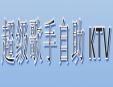 超级歌手自助KTV