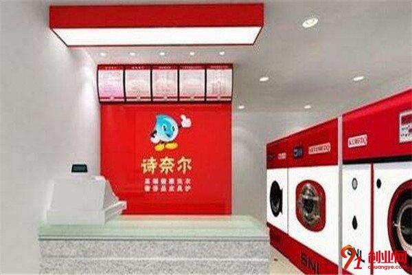 法国诗奈尔干洗店加盟品牌介绍