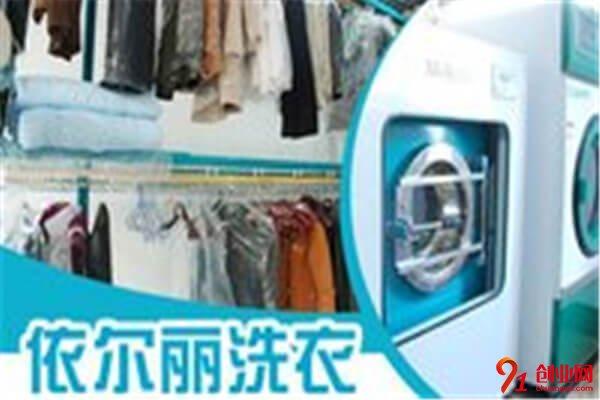依尔丽洗衣加盟流程