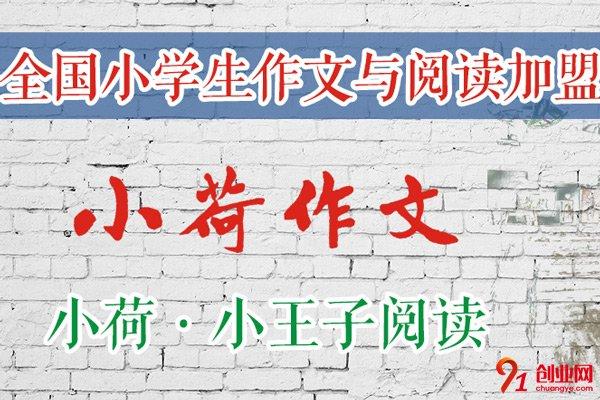 小荷作文加盟品牌介绍