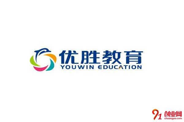 优胜教育加盟流程