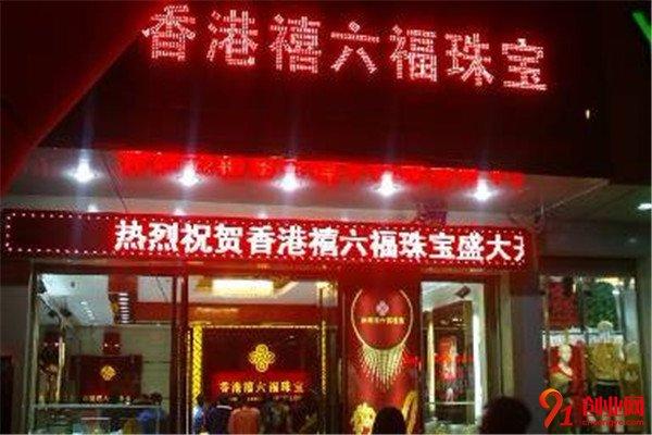 禧六福珠宝加盟品牌条件