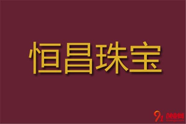 恒昌珠宝加盟品牌介绍