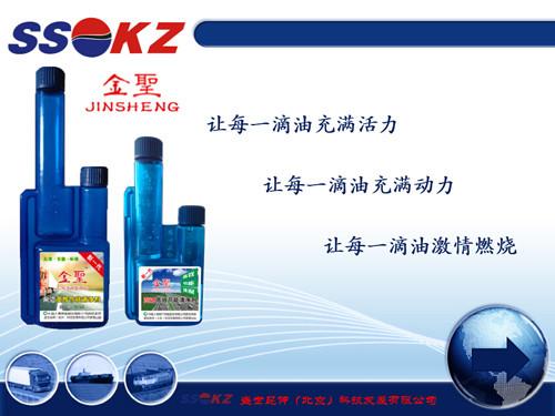 金聖汽油添加剂