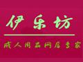 杭州伊乐坊