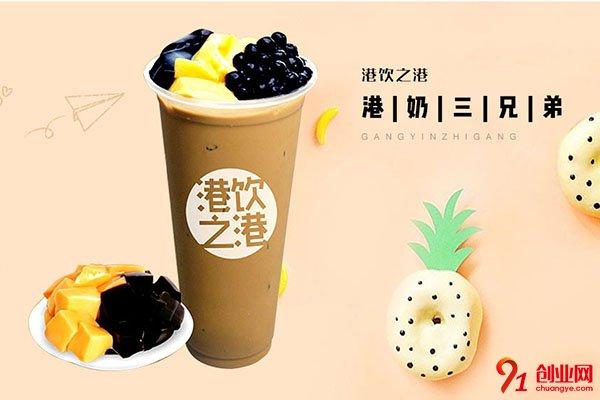 港饮之港奶茶加盟品牌介绍