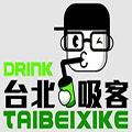 台北吸客奶茶