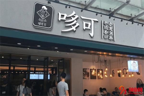 哆可茶饮加盟品牌介绍