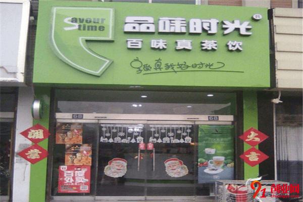 品菋时光奶加盟品牌介绍
