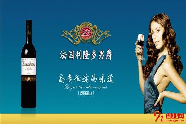 利隆多男爵葡萄酒加盟品牌介绍
