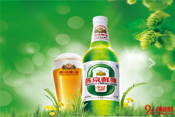 燕京啤酒加盟条件