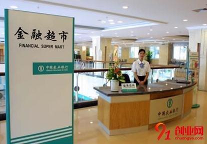 农行金融超市加盟