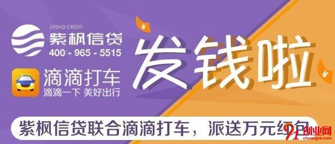 紫枫信贷加盟