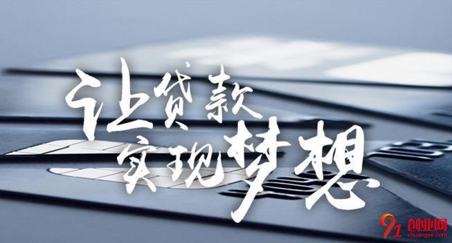 汉力汽车金融公司加盟