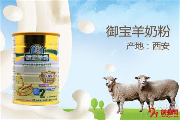 御宝羊奶粉加盟项目介绍