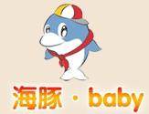 海豚Bbay婴儿游泳馆