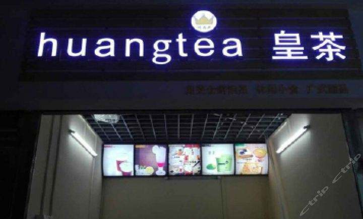 huangtea皇茶