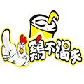 鸡不渴失鸡排