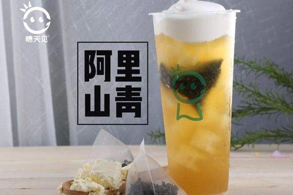 晴天见奶茶
