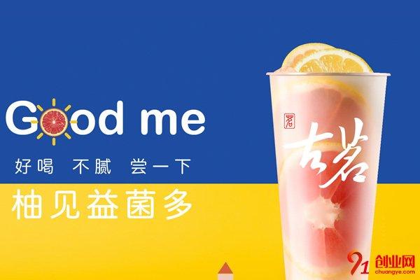 古茗奶茶加盟品牌介绍