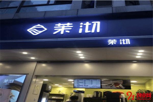 茉沏奶茶加盟品牌介绍