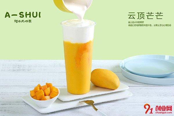 阿水大杯茶加盟品牌介绍