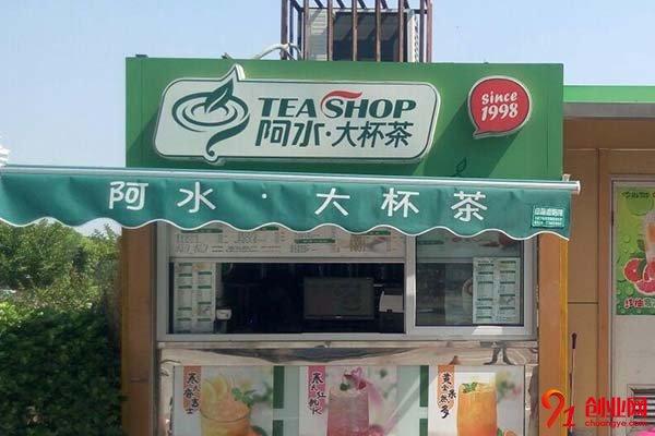 阿水大杯茶加盟流程