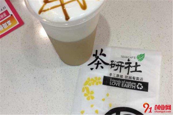 茶研社加盟项目介绍