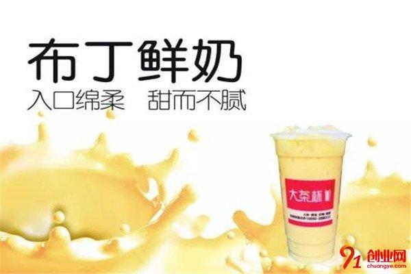 大茶杯奶茶加盟流程