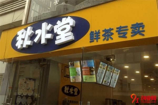 秋水堂奶茶加盟品牌介绍
