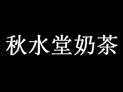 秋水堂奶茶
