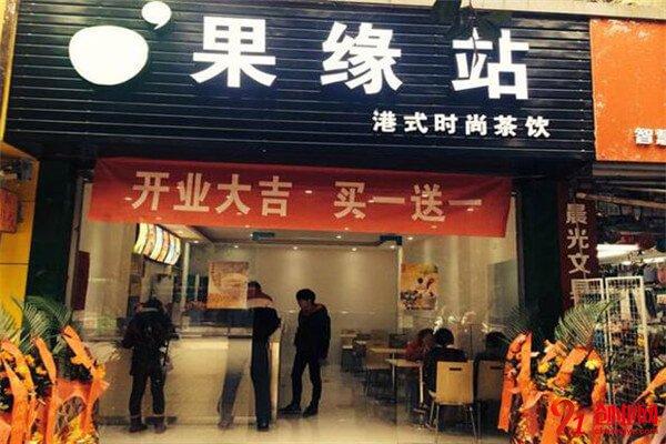 果缘站奶茶加盟品牌介绍