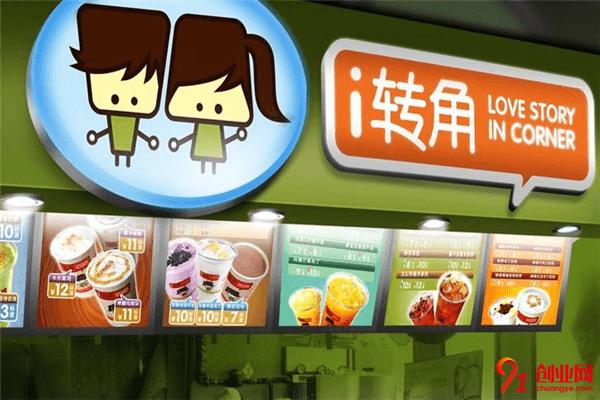 爱转角奶茶加盟品牌介绍