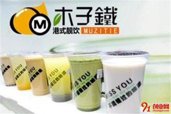 木子铁奶茶加盟条件