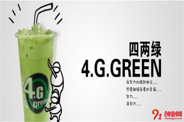 四两绿奶茶加盟项目介绍