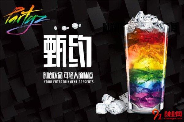 甄约港式奶茶加盟条件
