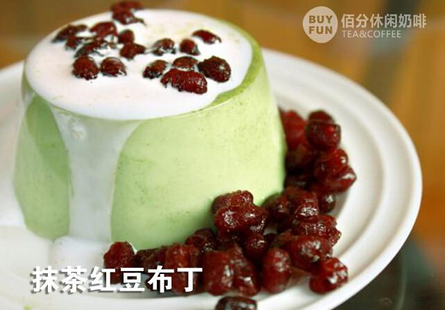 BUYFUN佰分休闲奶茶咖啡