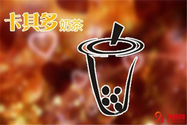 卡其多奶茶加盟项目介绍