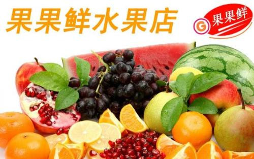 鲜果果水果