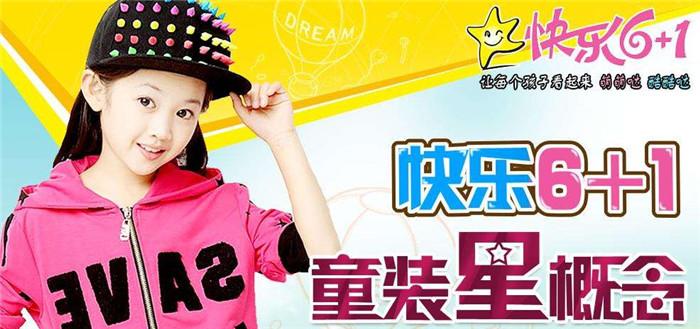开心6+1品牌童装2.jpg