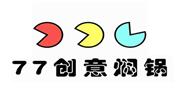 77创意焖锅