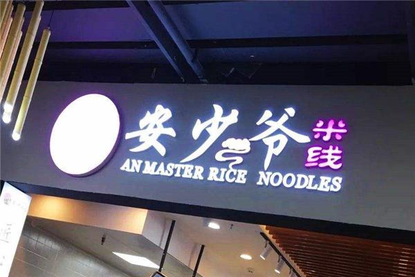 安少爷米线
