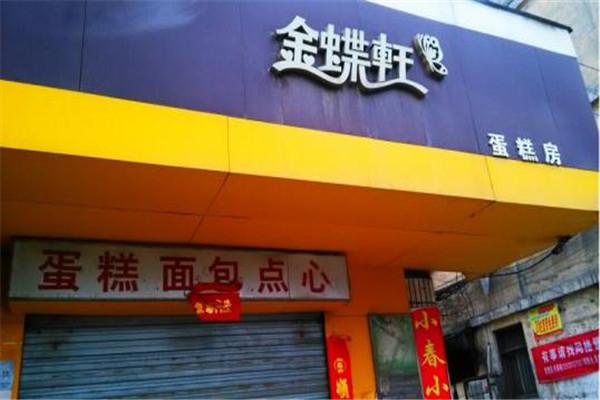 金蝶轩面包店
