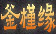釜槿缘石锅拌饭