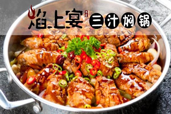 焰上宴三汁焖锅