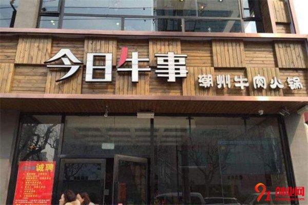 今日牛事潮汕鲜牛肉火锅加盟品牌介绍