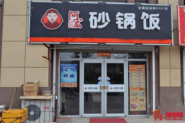 阿宏砂锅饭加盟条件