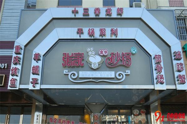 张家砂锅加盟品牌介绍